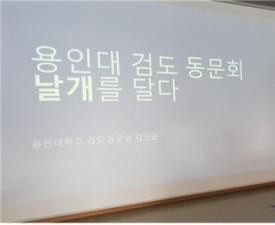 '체육계 이런 송년회 어때요?' 용인대 검도동문회, 학술세미나로 송년행사