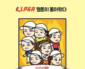 2018 KLPGA 스토리, 웹툰으로 만난다