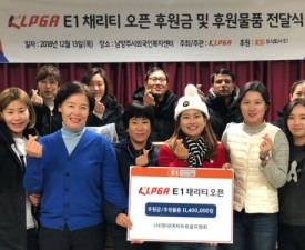 KLPGA, 행복나눔도시락 만들며 봉사활동