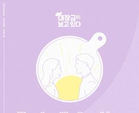 투맥스 신민철, 드라마'대장금이 보고 있다'  OST곡 'You are my sunshine' 공개