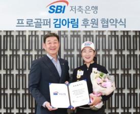 김아림 SBI저축은행과 후원계약 연장