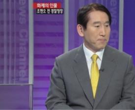 자발적 출석한 조현오, '경찰 댓글공작' 결백 호소 '죄 있다면 벌 받을 것'
