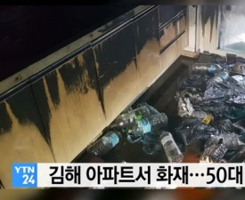 김해 아파트서 화재, 30분도 채 안 된 시간 발생한 참사