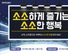 소액 구매 캠페인, 2018년 스포츠토토 최고 인기 이벤트