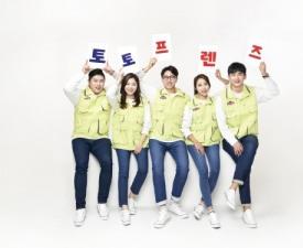 스포츠토토 사회봉사단 '토토프렌즈', 활발한 봉사활동으로 이웃사랑 실천