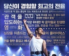 [박스오피스] '보헤미안 랩소디' 810만 돌파…'마약왕'-'스윙키즈' 개봉