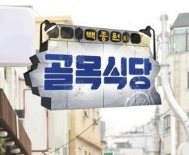 """'골목식당' 측 """"출연=성공? 섭외·추후 상황에 의도 반영 불가능""""(공식)"""