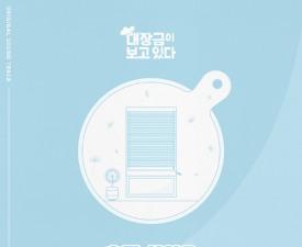 김은비(EB), 드라마 '대장금이 보고있다' OST 곡 '숨만 쉬어요' 공개