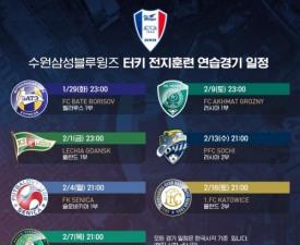 [K리그1] 수원, 터키 전지훈련 연습경기 일정
