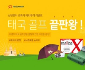 골프존 티스캐너, 동남아 골프여행 제안