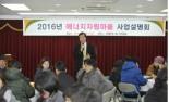 서대문구, 서울시 최초! 에너지자립마을 협의체 구성