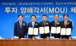 경북도, 투자유치 대박…청년 일자리 1645명 창출