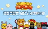 카카오, '프렌즈팝콘' 시즌2 업데이트 사전예약 개시