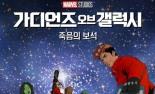 다음웹툰, 영화 '가디언즈 오브 갤럭시' 공식웹툰 독점연재