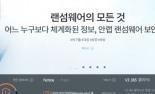 안랩, '워너 크립터' 랜섬웨어 예방 툴 무료 제공