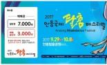 안동국제탈춤페스티벌 2017 탈춤공연 17일부터 입장권 예매