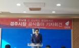 [내년 6·13 지방선거]무주공산 경주시장 선거 후보 8명 거론 '초관심'…주낙영 18일 출마선언