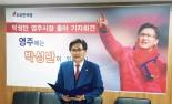 [6.13 지방선거]박성만 4선 경북도의원, 영주시장 출마 선언,...찬란한 미래 영주만들것