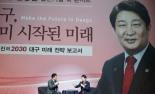 """권영진, 재선 행보 시작…북 콘서트 통해 """"한번만 더 하겠다"""""""