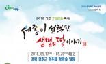 성주군, 국내 유일 '생명문화축제' 준비...'잰걸음'