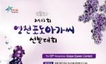 '제13회 영천포도아가씨 선발대회', 내달 7일까지 참가자 접수