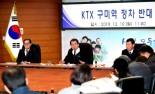 김천시'KTX 구미역 정차'에  발끈.....정차추진 즉각철회하라