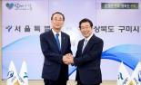 경북 구미시·의성군   서울시와 상생발전  우호 교류협약 체결