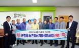 군위군, 농림축산식품부 2020년 농촌중심지활성화 사업 선정