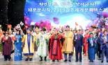 '2019경주세계문화엑스포' 11일 개막…45일간 대장정 돌입