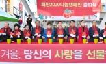대구경북 '사랑의 온도탑' 점등…대구 100억·경북 154억원 모금 목표