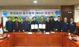 경북 봉화 폐업한 농공단지에 200억 규모 섬유공장 들어선다.
