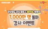 경북도 공식 블로그 '보이소' 방문자 1000만명 돌파
