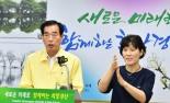 """최영조 경산시장 """"추석 고향 방문 자제해 달라"""""""
