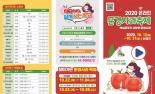 '2020 문경사과축제' 다음달 12∼31일 온라인 행사로 진행