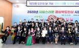 경북을 빛낸 43명, '자랑스러운 경북도민상' 시상…본지 김성권 기자 지역사회발전 부문 수상