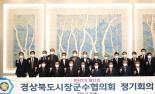 경북 시장·군수 협의회 김해공항 백지화 강력반발