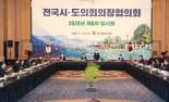 전국 시·도의회의장협의회 임시회 대구서 개최