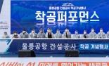 코로나19 재확산에도 울릉공항건설 착공식 강행 말썽…반쪽짜리 행사·예산낭비 지적
