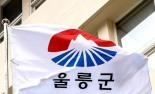 울릉군, 내년 예산안 2000억원 편성....올해대비 2.4%↓