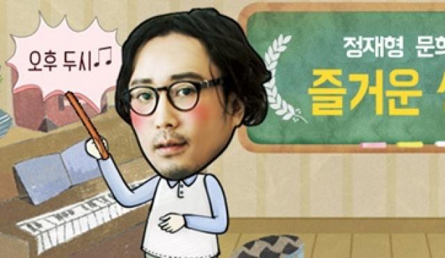 정재형 생방 중 '윤현민-백진희' 언급, 미션 노림수?