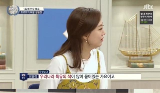 """비정상회담 장윤정 """"트로트 잘 부르를 비법? 긁는 소리 내야"""""""