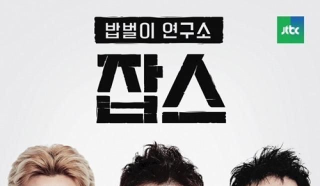 [현장;뷰] '잡스' 박명수X전현무X노홍철, 뻔하지 않은 직업 예능 만든 하드캐리(종합)