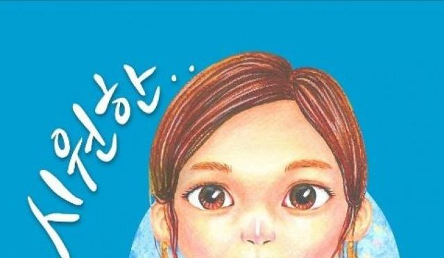 신인 걸 그룹 지지배(ZZBAE), 두번째 디지털 싱글 '시원한..'공개