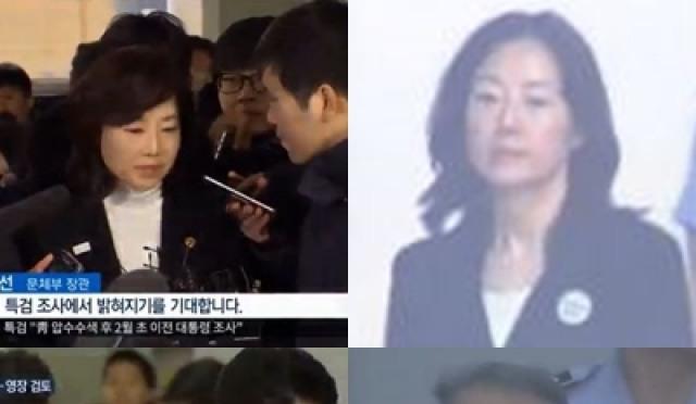 조윤선 김기춘, 수감 전후 극과극…달라진 모습 봤더니