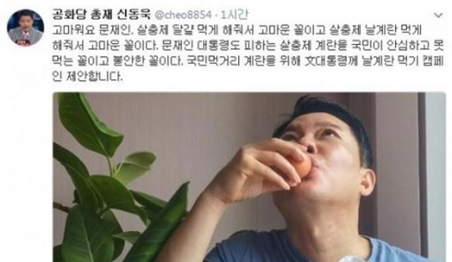 """""""고마워요 문재인"""" 민심 비꼰 신동욱, 여론 비난 이어져..뭐라고 했길래?"""