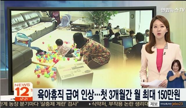 육아휴직 급여 150만원 상한, 언제부터?