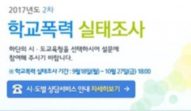 [네티즌의 눈] 학교폭력 실태조사 실효성 두고 '군대'까지 언급된 이유는?