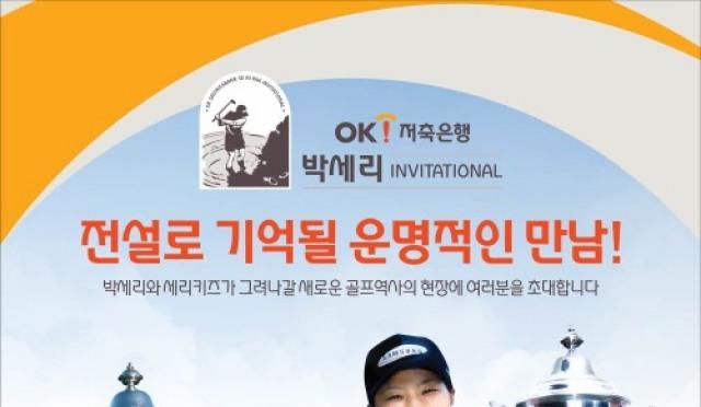 '박성현 시즌 첫 국내대회 출전' 박세리 인비테이셔널, 22일 개막