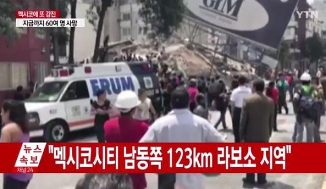 멕시코 지진 사망자 최소 149명, 국내 여론 '남 일 같지 않다' 우려한 이유는?