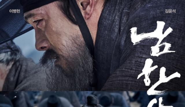 [현장;뷰] '남한산성', 구멍없는 연기력 메시지로 완성된 웰메이드 사극(종합)